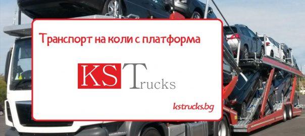 транспорт на коли