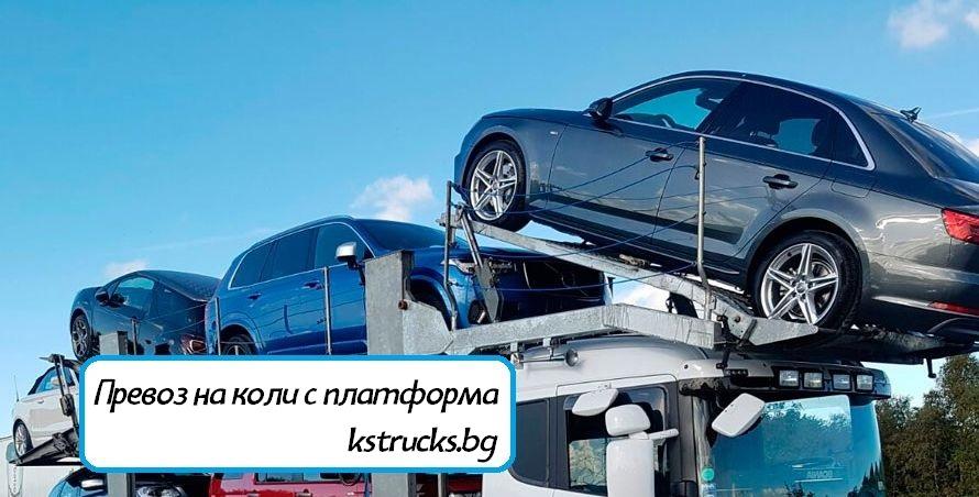 превоз на коли с платформа